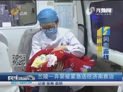【闪电连线】兰陵一弃婴被紧急送往济南救治