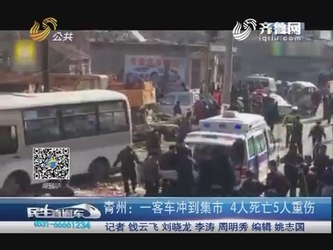 青州:一客车冲到集市 4人死亡5人重伤