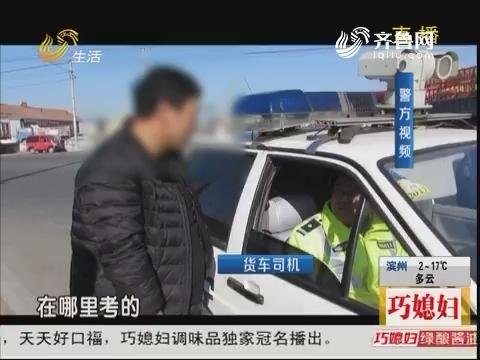 滨州:驾照有猫腻 男子竟拒不承认!