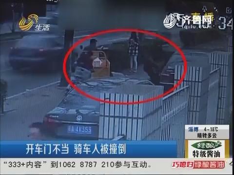 济南:开车门不当 骑车人被撞倒