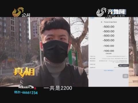 【真相】济南:手机绑定支付宝 被盗刷2200元