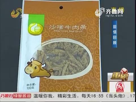 【重磅】济南 调查:大润发牛肉干有问题?