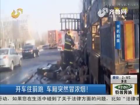 潍坊:开车往前跑 车厢突然冒浓烟!