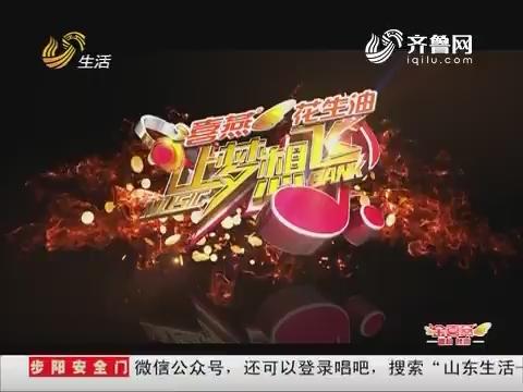 20170315《让梦想飞》:蛤蟆歌王现场助阵无声乐队