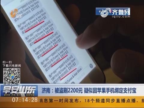 济南:被盗刷2200元 疑似因苹果手机绑定支付宝