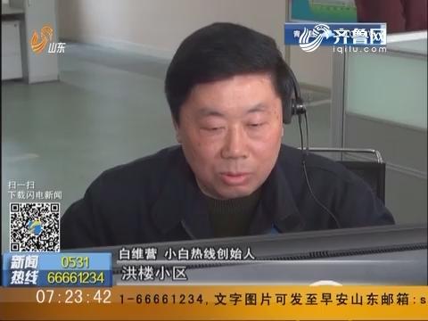 """济南:""""小白热线""""创始人白维营退休"""
