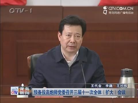 预备役高炮师党委召开三届十一次全体(扩大)会议