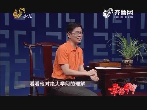 20170316《幸福99》:曾国藩教子十法