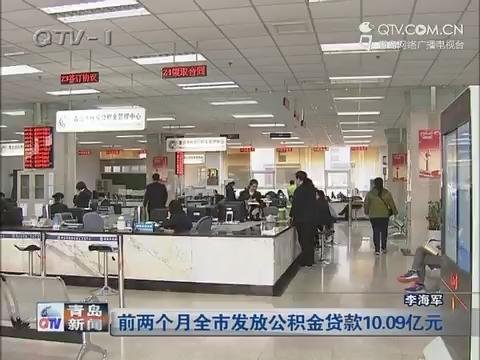 前两个月青岛市发放公积金贷款10.09亿元
