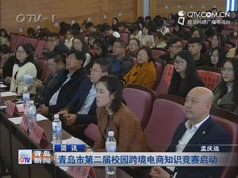 青岛市第二届校园跨境电商知识竞赛启动