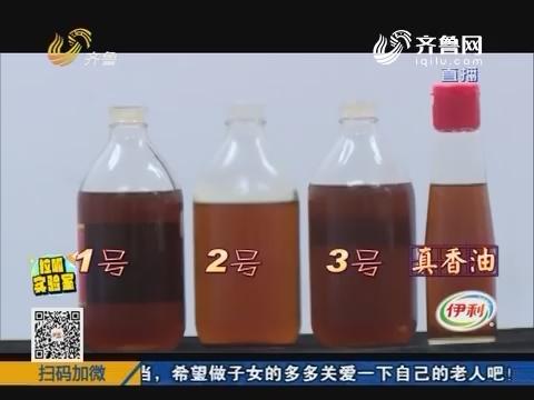 拉呱实验室:商家爆料香油掺假不是秘密