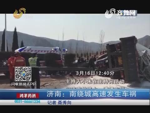 济南:南绕城高速发生车祸 主持人小朱遭遇惊险一幕