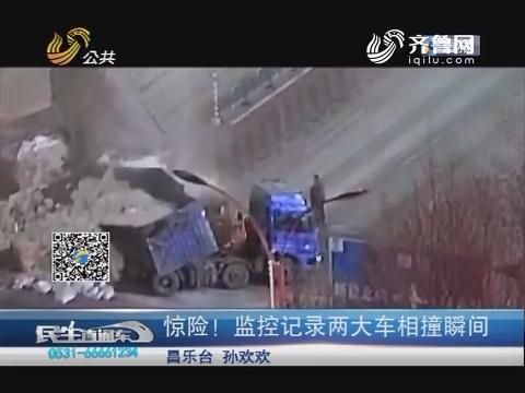 昌乐:惊险!监控记录两大车相撞瞬间