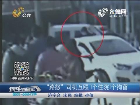 """济宁:""""路怒""""司机互殴 1个住院1个拘留"""