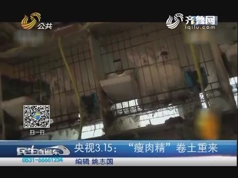 """济南:央视3·15 """"瘦肉精""""卷土重来"""