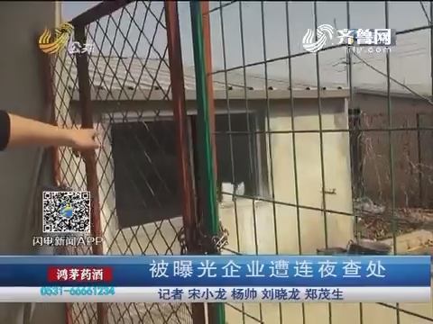 济南:被曝光企业遭连夜查处
