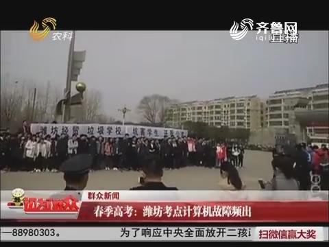 【群众新闻】春季高考:潍坊考点计算机故障频出
