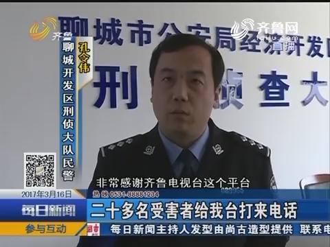聊城警方破获假文具诈骗案追踪