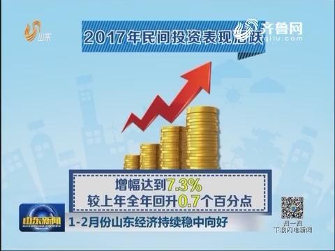 1-2月份山东经济持续稳中向好