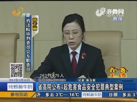 【齐鲁3·15】省高院公布4起危害食品安全犯罪典型案例