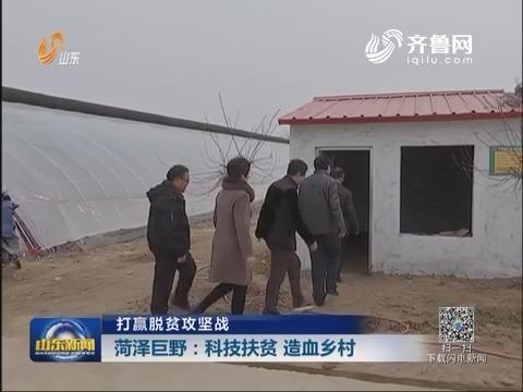 【打赢脱贫攻坚战】菏泽巨野:科技扶贫 造血乡村