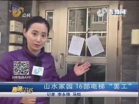 """【直通12345】济南:山水家园 16部电梯""""罢工"""""""