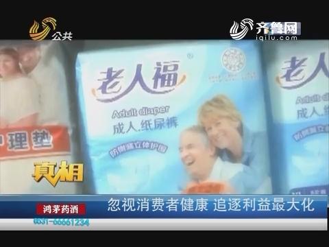 【真相】郯城:回收料做成的纸尿裤 产品不消毒质量令人忧