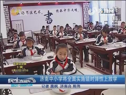济南中小学将全面实施错时弹性上放学