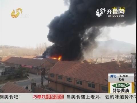 【电话连线】临沂:一塑料厂发生大火
