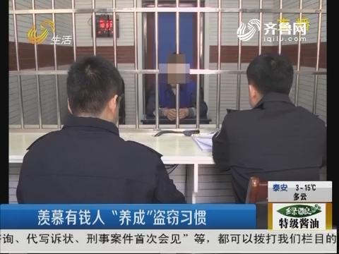 潍坊:神秘男子上门 到底想干啥?