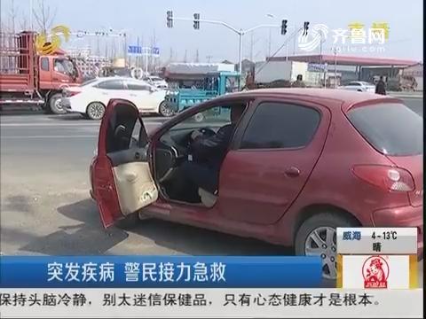 临沂:突发疾病 警民接力急救