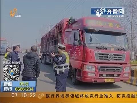 枣庄:一次查处102辆违法大货车