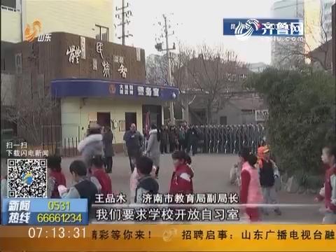 济南:弹性上放学制度 昨日起全面实施