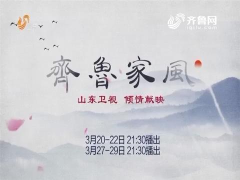 大型纪录片《齐鲁家风》将播出 来看山东人的家风故事