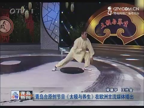 青岛台原创节目《太极与养生》在欧洲主流媒体播出