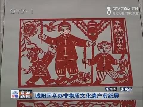 城阳区举办非物质文化遗产剪纸展