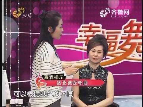 20170317《幸福舞起来》:化妆系列节目——怎样打粉底