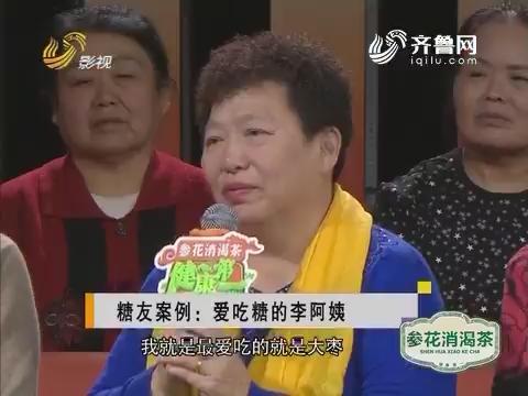 20170317《健康第一》:糖友案例——爱吃糖的李阿姨