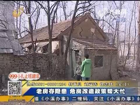 枣庄:老房存隐患 危房改造政策帮大忙