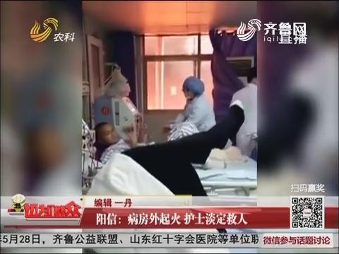 阳信:病房外起火 护士淡定救人