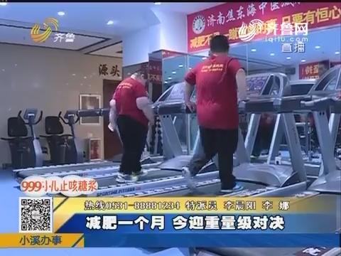 济南:减肥一个月 今迎重量级对决