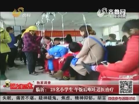 【独家调查】临沂:29名小学生 午饭后呕吐送医治疗