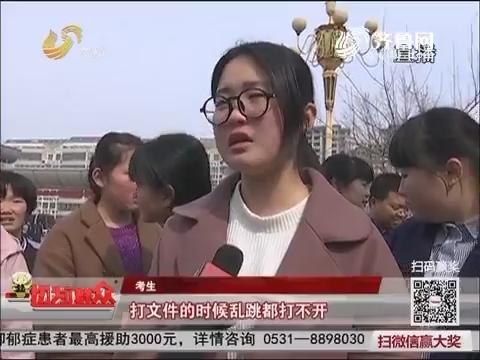 春季高考潍坊考点计算机故障追踪:考试三天连续出故障 学生哭着出考场