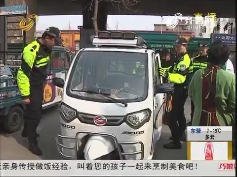 济南:三轮四轮车不挂牌 当心被查