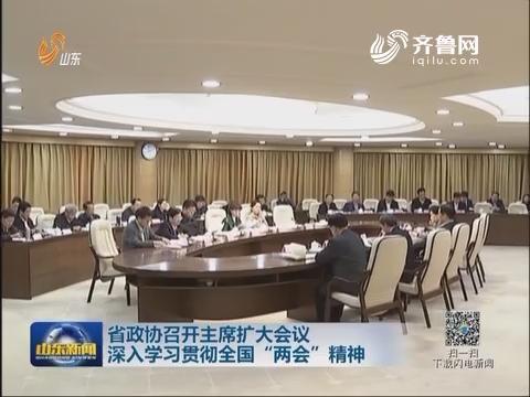 """省政协召开主席扩大会议深入学习贯彻全国""""两会""""精神"""