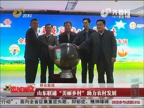 """【群众新闻】肥城:山东联通""""美丽乡村""""助力农村发展"""