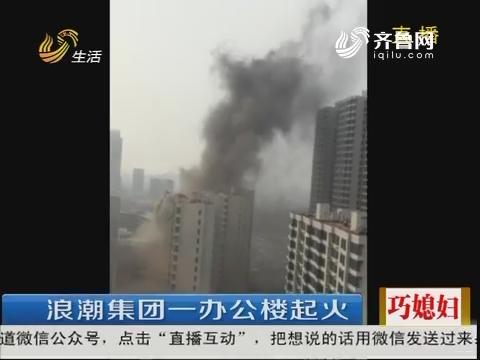 【4G连线】济南:浪潮集团一办公楼起火