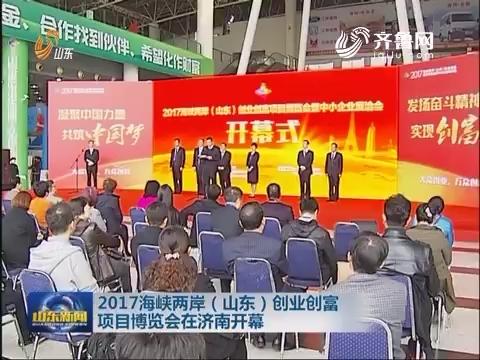 2017海峡两岸(山东)创业创富项目博览会在济南开幕