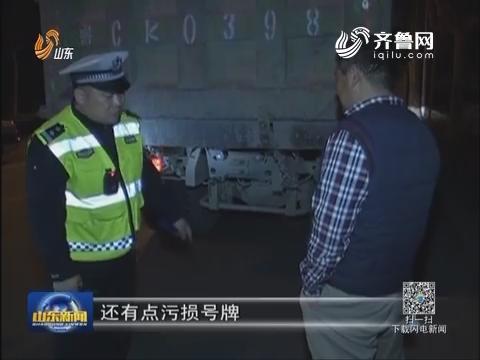 山东:严查违法渣土车和大货车