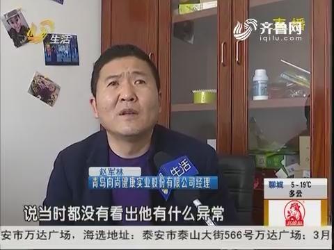 青岛:六旬老人离世 因买保健品?